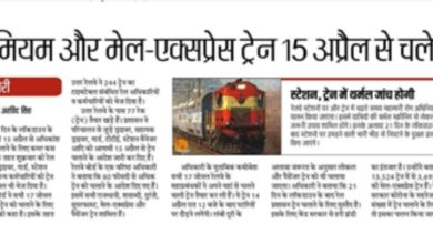 "Photo of ""Indian Railways will begin functioning again from April 15,"" Hindustan paper goes ABP Majha way and can meet up with the very same destiny"