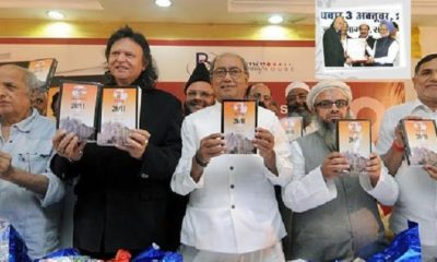 Aziz Burney, the Congress-favorite 'journalist' who had written the book '26/11 RSS Ki Saazish'